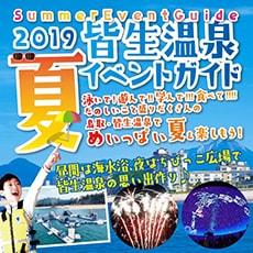 2019夏 皆生温泉イベントガイド | 米子観光ナビ [米子市観光協会]
